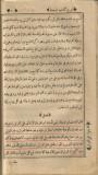 Abou hanifah-al-wasiyyah-istawa-istiwa