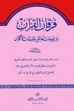 Fourqan al-Qour'an - Al-Qouda'i Al-'Azzami