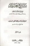 Tarikh Baghdad-baghdadi tabarrouk-chafi3i-abou-hanifah-cover