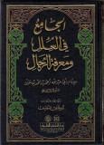 ahmad-ibn-hanbal-hirz-permis