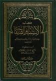 al-asmaou-wa-sifat-bayhaqi