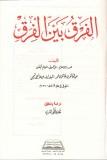 al-farq-bayna-al-firaq-baghdadi (2)
