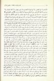 chafi3i-kitab-ithafou-s-sadati-l-moutaqin