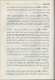 hilyatou-l-awliya-chafii-innovation-bid3ah-t9-p121