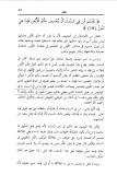 ibn-3achour-tome-29-p-33-fi sama