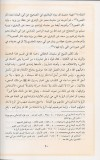 khattabi-page-20-bayhaqi