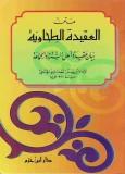 matn_tahawiya-cover