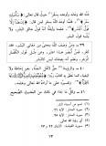 matn_tahawiya-p-13