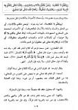 Abou-hanifah-al-fiqh-al-akbar-p109-Allah-parle-sans-organe-ni-lettre