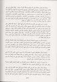 Abou-hanifah-al-fiqh-al-akbar-p326-vision de Allah au paradis