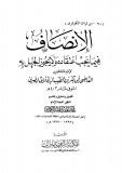 Al-Baqillani-al-insaf