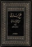 Ibn hajar al-3Asqalani-fath-al-bari