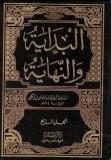 al-bidayah-wa-n-nihayah-ibn kathir