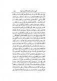 al-madkhal-t2-p149-ibn rouchd-Allah n'est ni installé ni établit