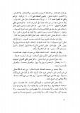 baqillani-al-insaf-p40-Allah n'est pas établit sur le trone