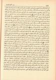 fath al bari-karmani-explication-fi-sama Allah est sans endroit