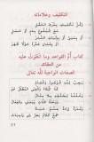 ibn-3achir-p11-les treize attributs de Allah