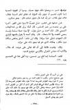 ibn al jawzi-daf3ou-choubahi-t-tachbih-p135-ahmad ibn hanbal-Allah sans direction