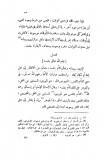 jouwayni-al-irchad-p33-Allah est sans endroit