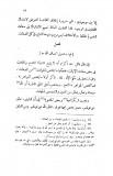 jouwayni-al-irchad-p39-unanimité Allah sans endroit et sans direction