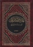 tafsir-qourtoubi