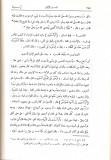 tafsir-qourtoubi-t1-p254-tafsir istawa