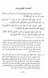 Ibn al jawzi-daf3ou-choubahi-t-tachbih-p170-Allah est sans endroit