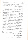 tafsir-qourtoubi-t18-p216-Al-3oulouww-Allah est sans endroit
