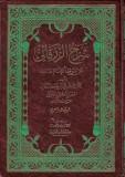 zourqani-charh-mouwatta-imam-malik