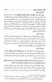 ahmad-ibn-hanbal déclare mécréance ceux qui attribuent le corps jism à Allah