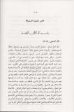 nacafi-matn-nacafiyyah-page-1