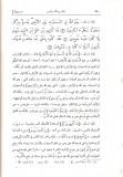 tafsir-qourtoubi-sourat-al-an3am-Allah est sans endroit