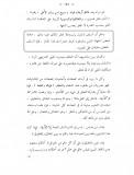 Ad-Dajwi - la croyance des savants du salaf
