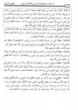 Al-Hakim-moustadrak-t4-92-3aichah-La voix de la femme n'est pas une 3awrah