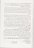 Al-bayhaqi-al-mouta3ali-al-halimi-tawhid