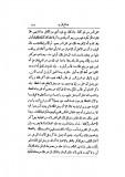 Ibn al hajj-al-madkhal-t3-p181-ibn rouch-on ne dit pas où au sujet de Allah