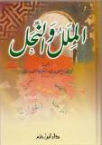 chahrastani-al-milal-wa-n-nihal
