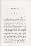 matn-nacafiyyah-page1