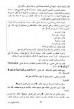 ricalat-al-qouchayriyyah-yahya-ibn-mou3adh-ar-razi répond a quelqu'un qui demande où est Allah