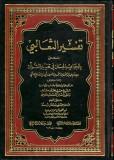 tafsir-ath-tha3alibi