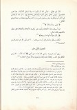 Ibn al jawzi-al-bazou-l-ach-hab-p86-ibn-3aqil-Allah est sans endroit