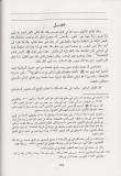 abou-hanifah-vision-de-allah-sans-direction-et-sans-comment