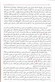 bayhaqi-ibn-kathir-tabarrouk-compagnon