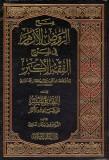charh-al-fiqh-al-akbar-abou-hanifah-moulla ali al qari
