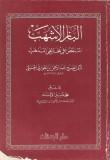ibn-al-jawzi-al-bazou-l-ach-hab
