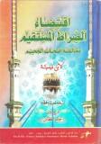 ibn-taymiyyah-mawlid-Iqtida' as-Sirat al-Moustaqim