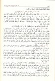 tabarrouk-cheveux-prophete-sahih mouslim 2