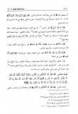 tafsir qourtoubi ibn-kaysan-interpretation-ta'wil-yad