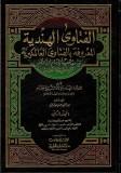 al-fatawa-al-hindiyyah