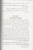 qadi 3iyad-ach-chifa-p288-malik-tombe du prophète